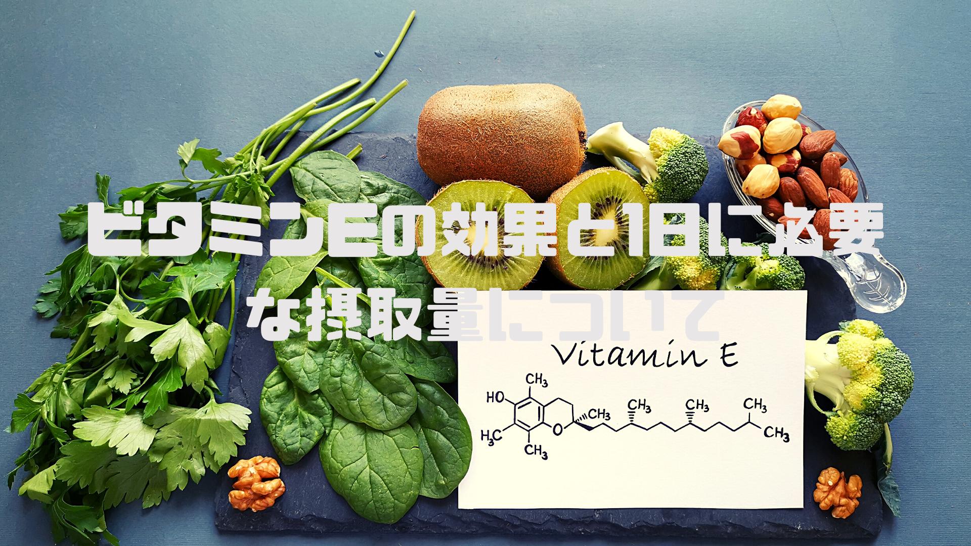 ビタミンEの効果と1日に必要な摂取量について